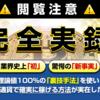 「松尾幸典」氏の「仮想通貨ビリオネアプロジェクト」について検証してみた
