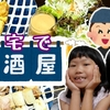 <動画UP>焼き鳥・サラダ・玉子焼き🍳居酒屋メニューでパリナイ🎉