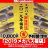 【2019年ブラックバス福袋】毎年好評の大容量福袋「2019年 メガバス福袋」通販予約受付開始!