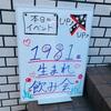 【イベントレポート】敬語禁止!1981年生まれ限定飲み会@中目黒アロマカフェ