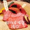【肉のすずき】浅草