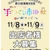 第29回 西沢手づくり市場 開催日決定!出店者様大募集☆