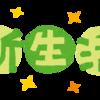 マイスイートハニー'S♡  新生活、スタート!!