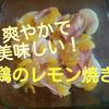 メイヤーレモン?綺麗なレモンを買ったので鶏のレモンマリネグリルしてみました!お薦めです!