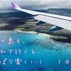 【子連れハワイ】2018ハワイ島旅行記1日目 〜airbnbで宿泊