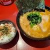 【神奈川】本厚木駅『厚木家』家系ラーメンを食べた。