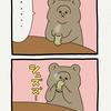 悲熊「休日」