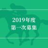 シルク 2019年度1次募集 満口馬発表