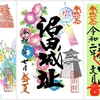 【7/1〜、沼田市】沼田市観光協会が7月の限定御城印3種類を発売