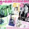 げんしけん2アニメ化決定だよ><・他「月刊アフタヌーン・3月号」