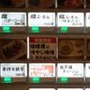 味噌樽さんで冷やし味噌ラーメンを食べてきました。