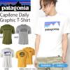 パタゴニアのドライTシャツ!!真夏の旅行やアウトドアに最適ウェアwww