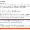 Google検索でGoogle+が優先表示される件比較…「かつら」「ブス」でSKE48松村香織が表示される!