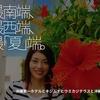 267食目【沖縄】「最南端、最西端、最「夏」端。」沖縄第一ホテルとキジムナとウミカジテラスと沖縄空港