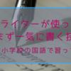 学校の勉強って役に立つの?プロのライターが使う、国語で習った悩まず一気に書く技術