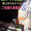 【新クラス開講】3/20(第1,3月)11:00クラス