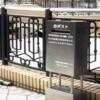 JR芦屋駅北口の白ポスト