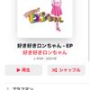2021/01/06〜好き好きロンちゃん〜