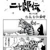 まんが『ニャ郎伝』第二十三話