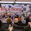 『It's a Sony展』に行って、ときめき切なさが止まらなかった