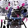 【ネタバレあり】『雪花の虎25話』最新あらすじ&感想 ビックコミックス ヒバナ 東村アキコ