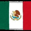 読んでみた - メキシコ憲法