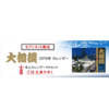 【セブン限定特典】2019大相撲カレンダー