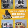 ひたちなか海浜鉄道  「ひたちなか海浜鉄道 開業10周年記念乗車券」