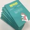 ハングル版『幸せな劣等感』が出版されました。