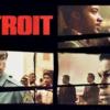 「答えのある映画」と「答えのない映画」 『デトロイト』86点