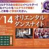 10/14 赤レンガテラス3Fへ♡