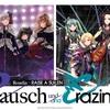 【ラウクレ2】『Rausch und/and Craziness Ⅱ』のセトリと感想