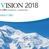 雑記 ANA第69期 第一四半期(ANA VISION2018)
