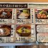みやま本舗 中央駅店で、ランチに親子丼を食べる!