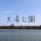 スタバもある!?福岡市のど真ん中にある「大濠公園」は絶好の散歩スポットだ!
