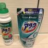洗剤の表と裏