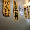 四条大宮の京一本店「カレー中華」を食べてきました!