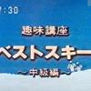 熊の湯・ベストスキー中級編(2021/04/05)