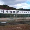 秋穂ロードレース、その後温泉【江泊温泉】