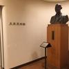 久米美術館をご存じですか?~読む展覧会『米欧回覧実記』と挿絵銅版画~