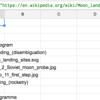 Google スプレッドシートの関数でWebからデータを取得する