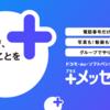 ぺどすまウィークリーニュース4月14日号