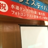 水道タンク「90歳」誕生祭フォトコンテスト表彰式と祝賀会の様子