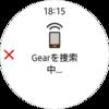 スマートウォッチ Galaxy Gear S3 リモート追跡機能