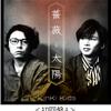 『薔薇と太陽』KinKiKidsジャケ写解禁!斎藤工さん撮影
