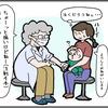 【育児まんが】山椒成長レポート【13】予防接種