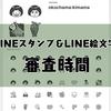 LINE/スタンプや絵文字の審査時間