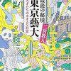 東大生より天才な東京芸大生の謎すぎる生活がわかる本「最後の秘境 東京藝大 天才たちのカオスな日常」