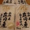 庄内産ひとめぼれの新米をいただく、日本って素晴らしい。