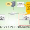 SEPクライアント for Linuxインストール顛末記